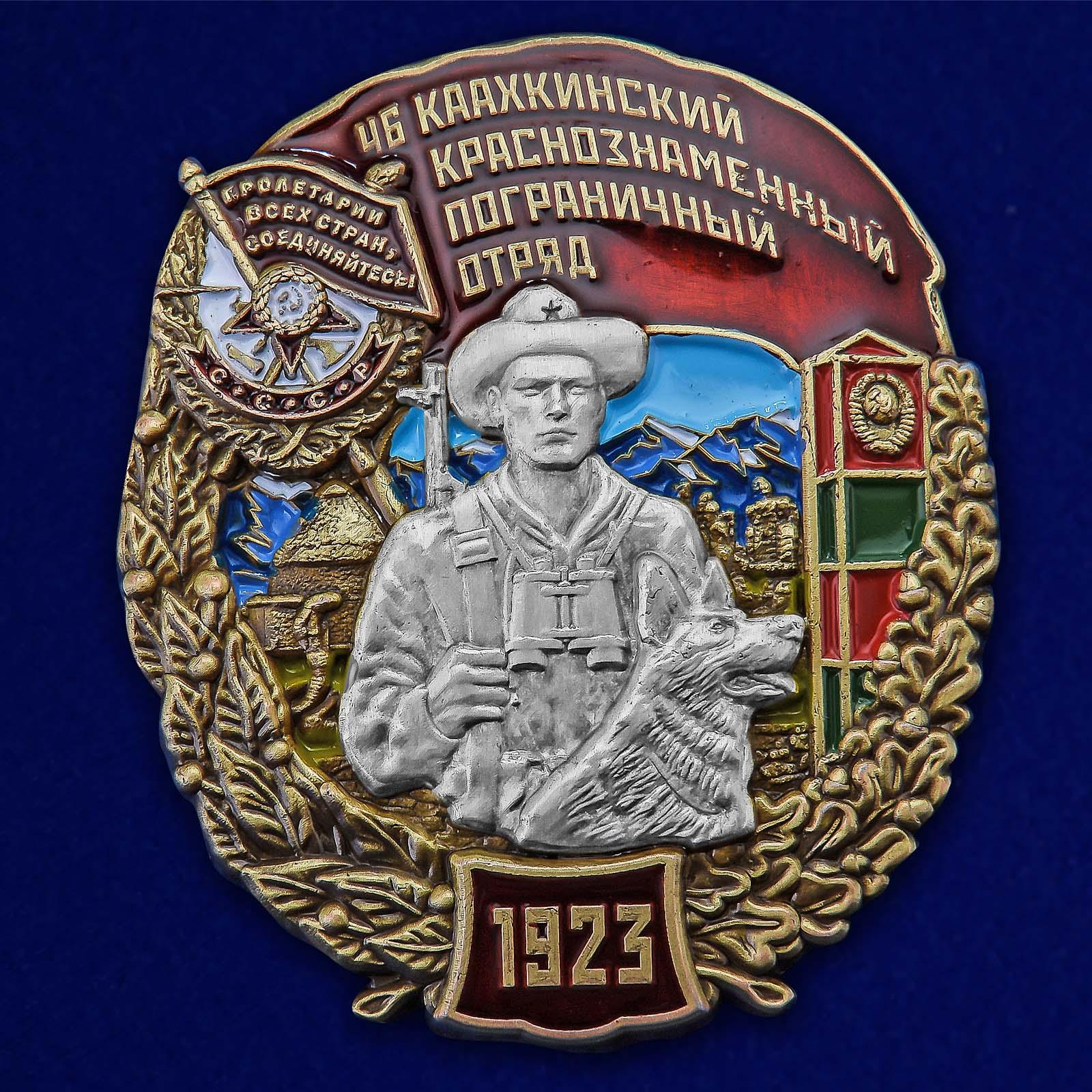 """Знак """"46 Каахкинский Краснознамённый пограничный отряд"""""""