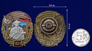"""Знак """"46 Каахкинский Краснознамённый пограничный отряд"""" - размер"""
