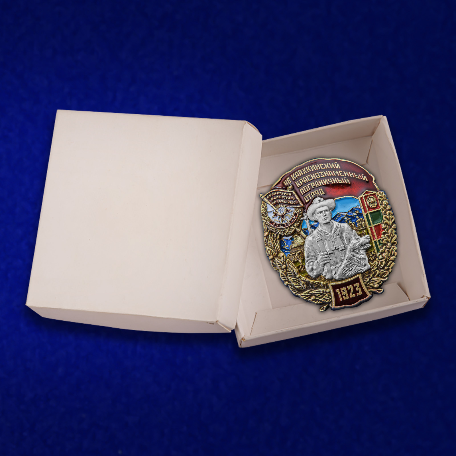 """Знак """"46 Каахкинский Краснознамённый пограничный отряд"""" - с доставкой"""