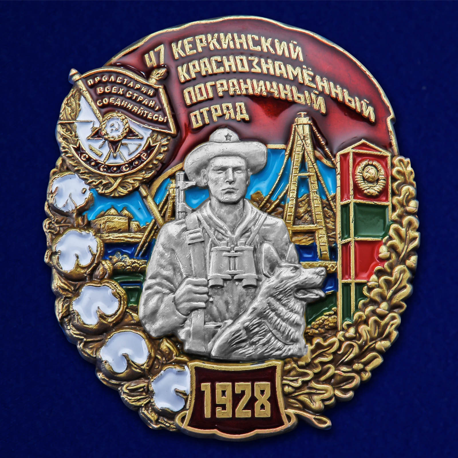 Знак 47 Керкинский Краснознамённый пограничный отряд