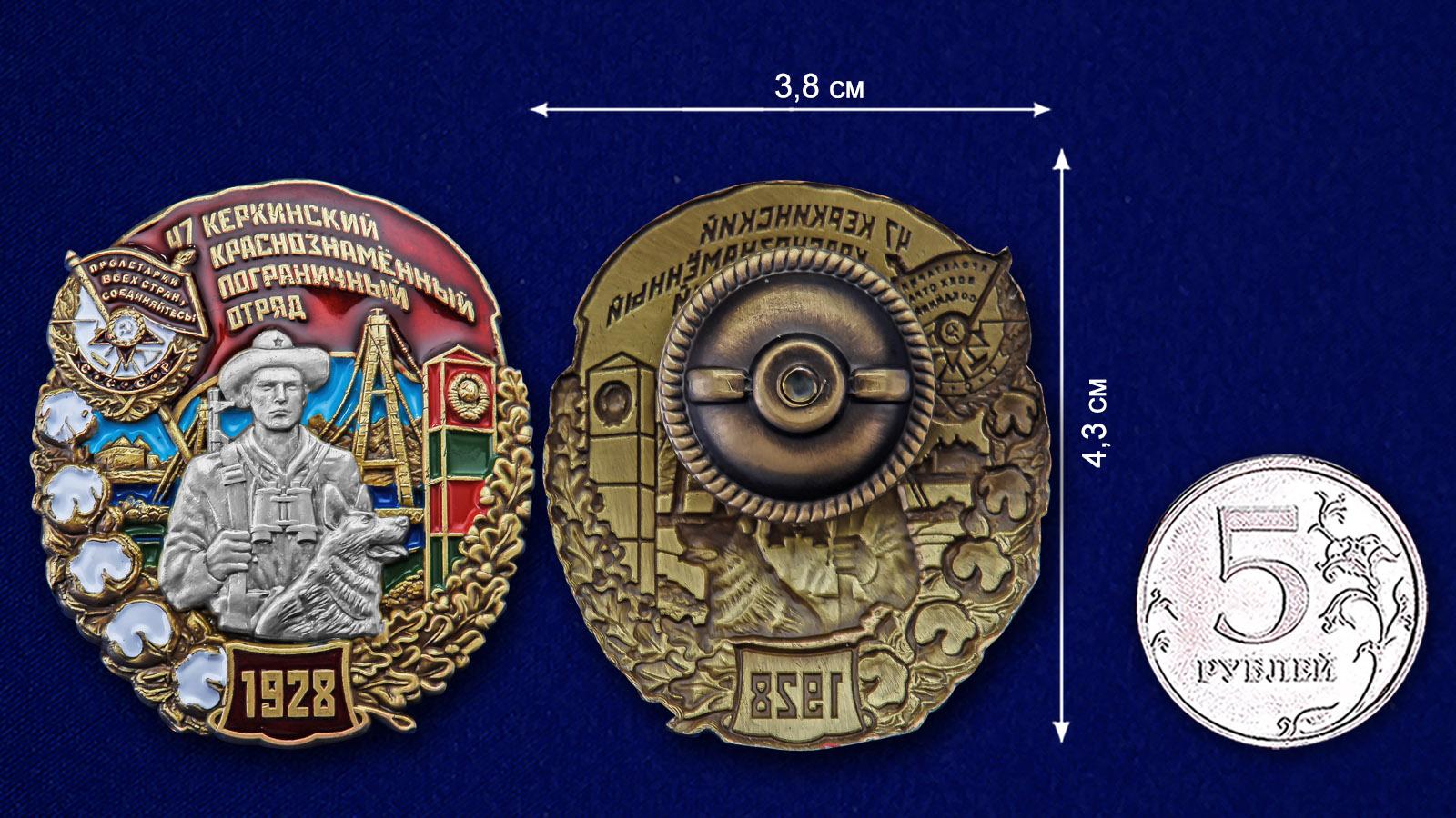 Знак 47 Керкинский Краснознамённый пограничный отряд - сравнительный размер
