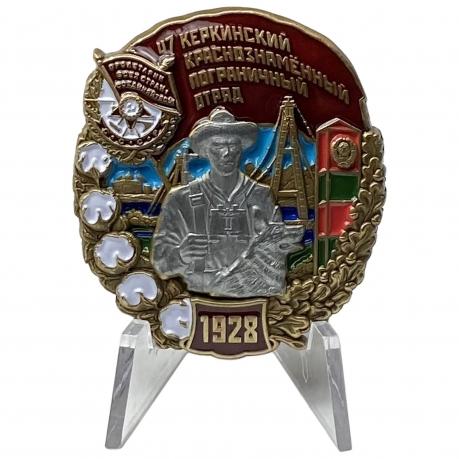 Знак 47 Керкинский Краснознамённый пограничный отряд на подставке