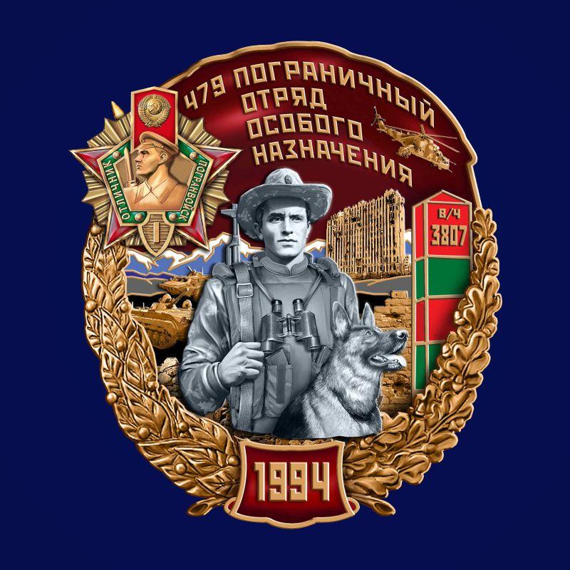 """Знак """"479 Пограничный отряд особого назначения"""""""