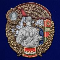 Знак 48 Пянджский ордена Ленина Краснознамённый Пограничный отряд