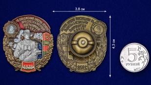 Знак 48 Пянджский ордена Ленина Краснознамённый погранотряд - сравнительный размер