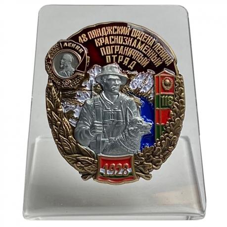 Знак 48 Пянджский ордена Ленина Краснознамённый погранотряд на подставке
