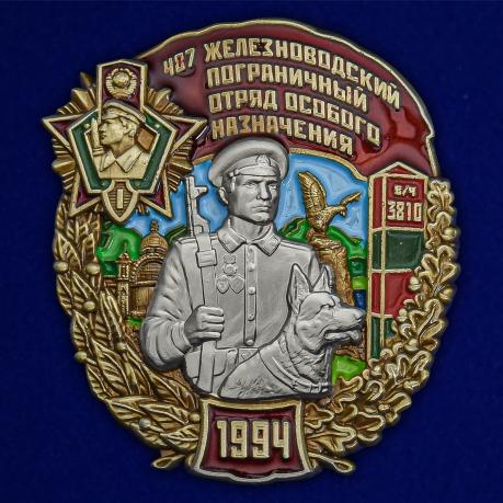 """Знак """"487 Железноводский Пограничный отряд особого назначения"""""""