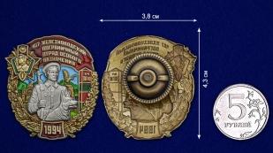 """Знак """"487 Железноводский Пограничный отряд особого назначения"""" - размер"""