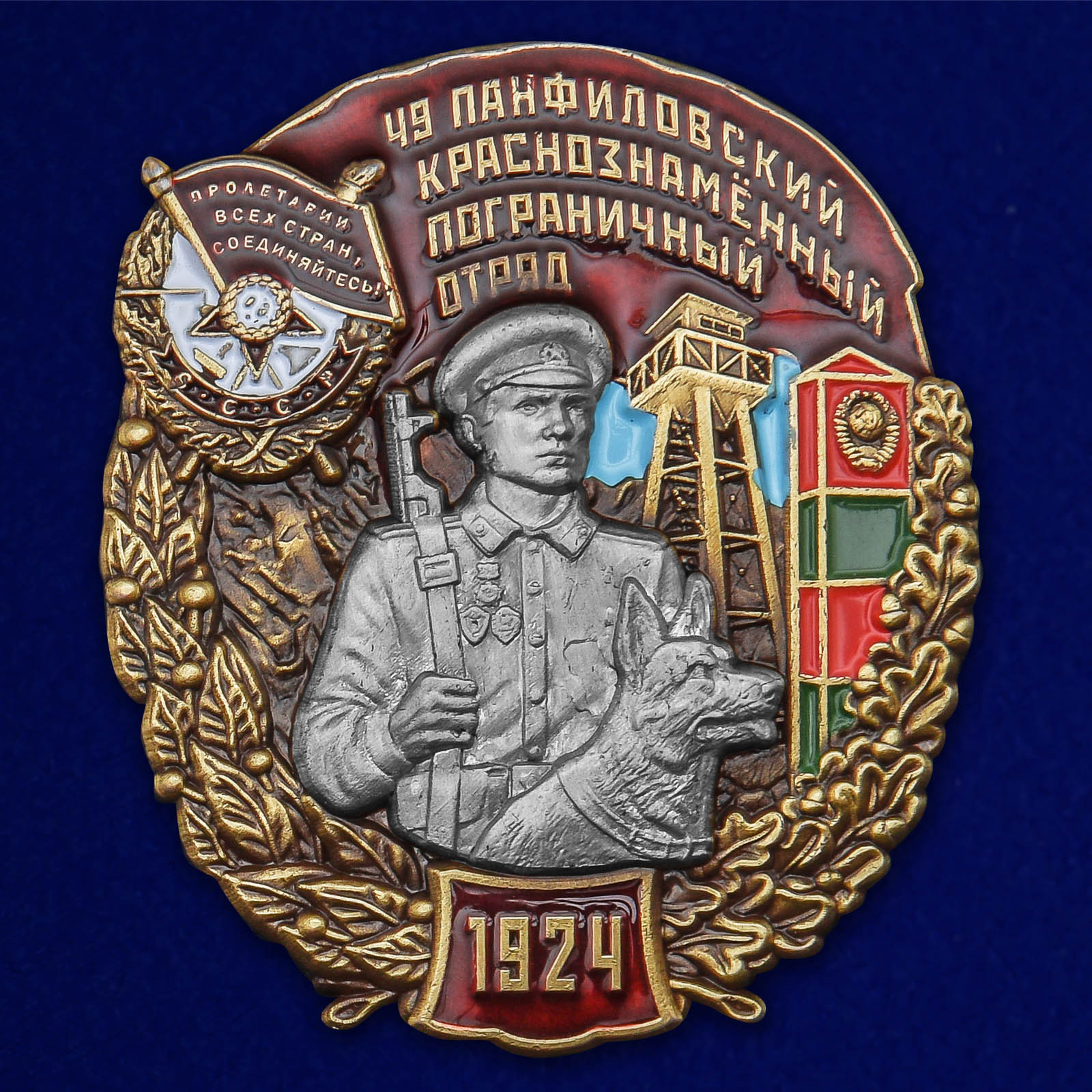 Знак 49 Панфиловский Краснознамённый Пограничный отряд