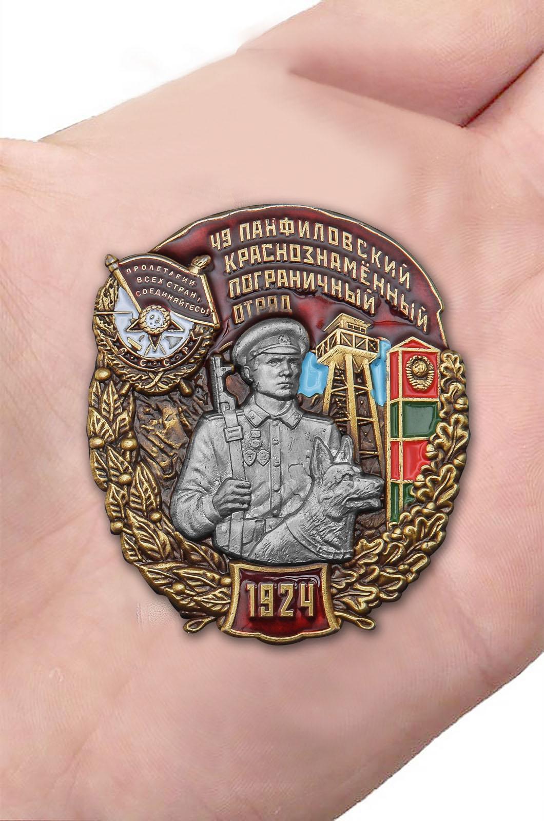 Заказать знак 49 Панфиловский Краснознамённый Пограничный отряд