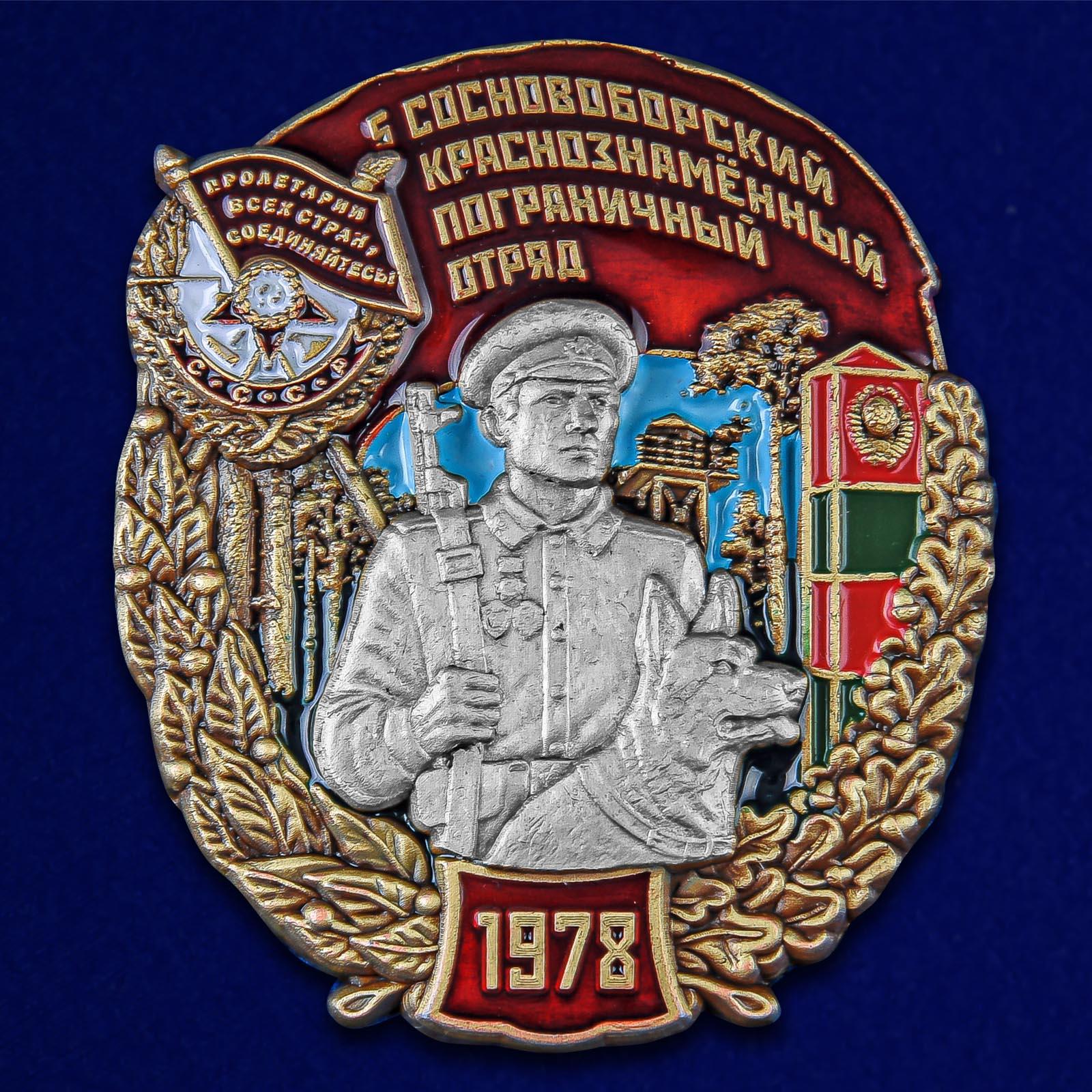 Знак 5 Сосновоборский Краснознамённый Пограничный отряд