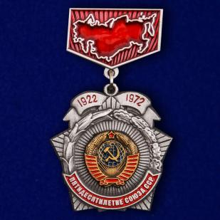 """Знак """"50 лет образования СССР"""""""