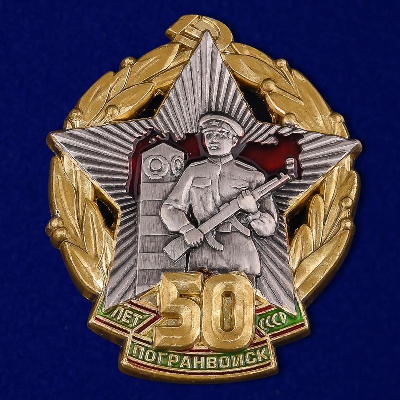 Нагрудный знак 50 лет Погранвойск СССР