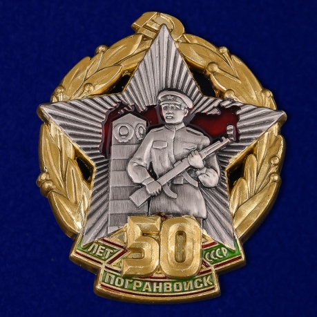"""Знак """"50 лет Погранвойск СССР"""""""