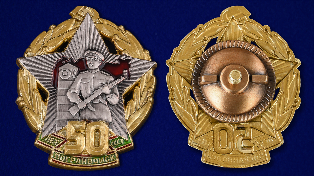 """Знак """"50 лет Погранвойск СССР"""" - аверс и реверс"""