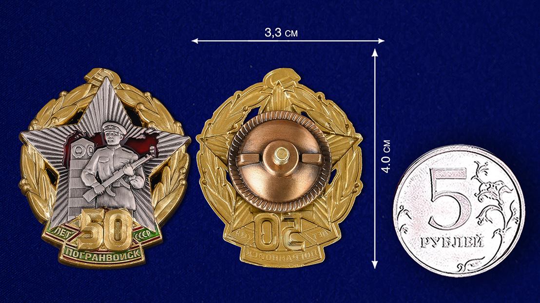 Нагрудный знак 50 лет Погранвойск СССР - сравнительный размер