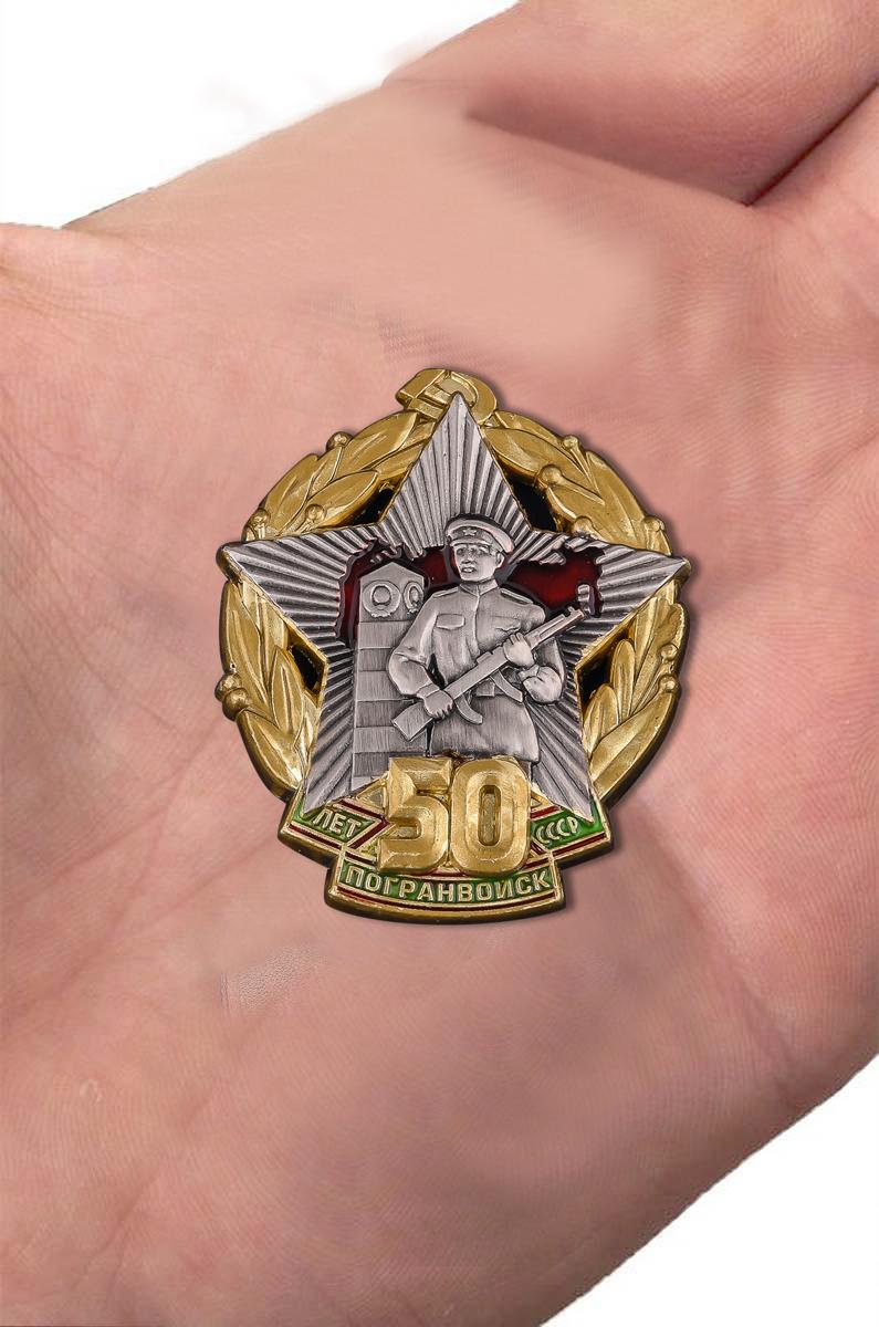 """Знак """"50 лет Погранвойск СССР"""" от Военпро"""
