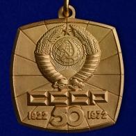Знак 50 лет СССР (1922-1972)