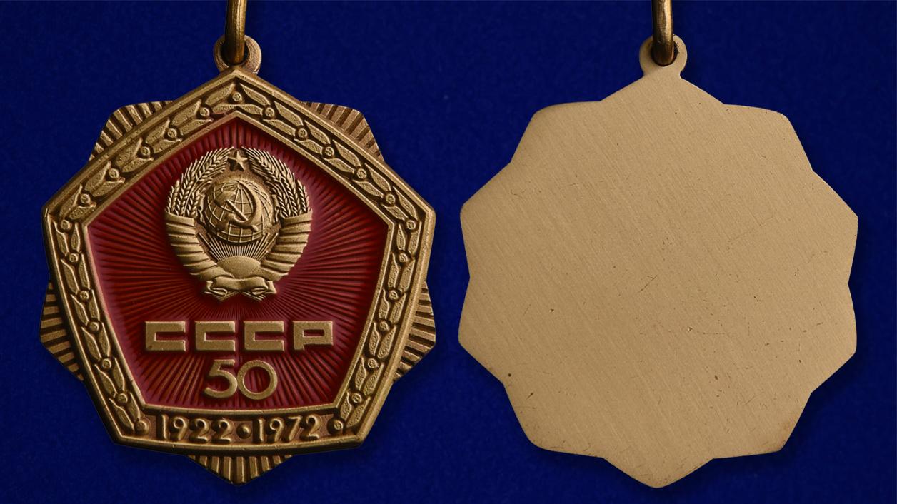 """Знак """"50 лет СССР"""" - аверс и реверс"""