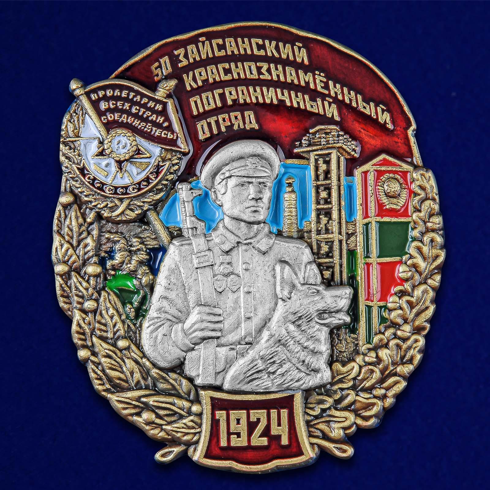 Знак 50 Зайсанский пограничный отряд - аверс