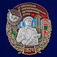 """Знак """"50 Зайсанский Краснознамённый пограничный отряд"""""""