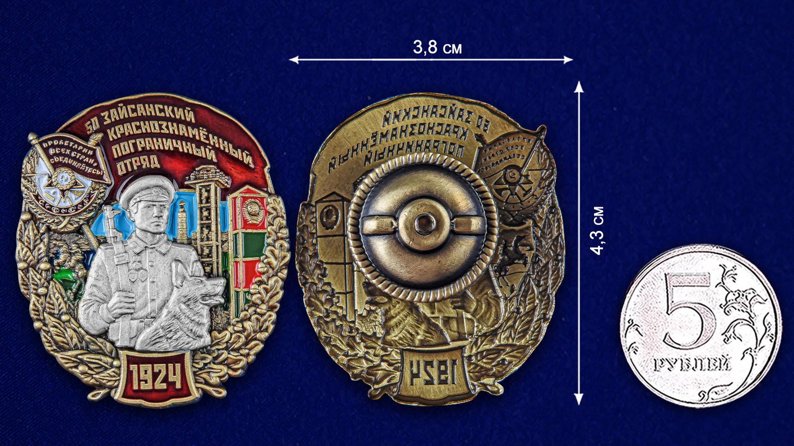 Знак 50 Зайсанский пограничный отряд - сравнительный размер