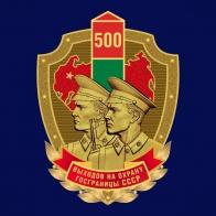 Знак 500 выходов на охрану госграницы СССР