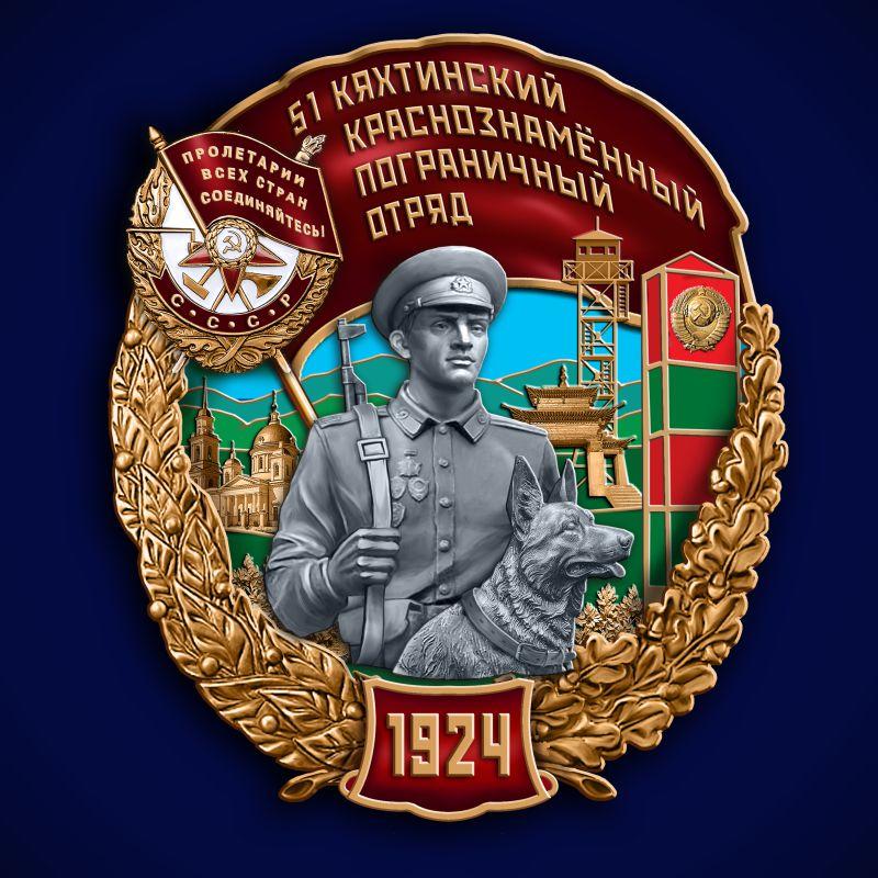 """Знак """"51 Кяхтинский Краснознамённый Пограничный отряд"""""""