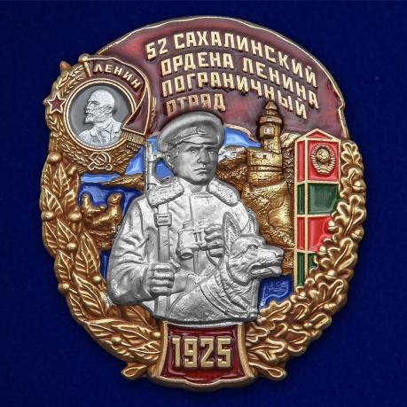 Знак 52 Сахалинский ордена Ленина Пограничный отряд