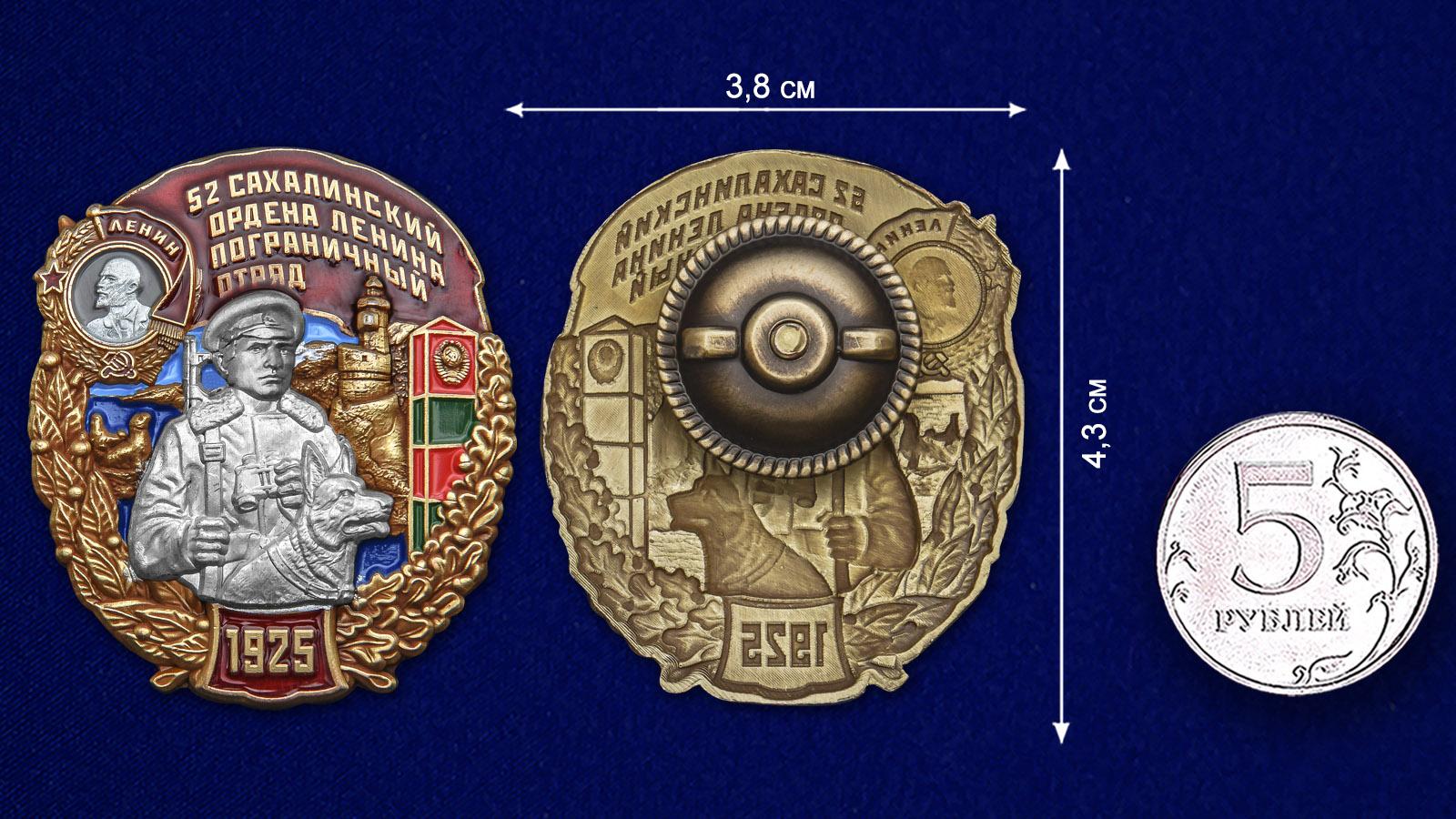 Знак 52 Сахалинский ордена Ленина Пограничный отряд - размер