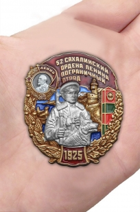 Заказать знак 52 Сахалинский ордена Ленина Пограничный отряд