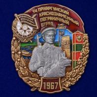 """Знак """"54 Приаргунский Краснознамённый Пограничный отряд"""""""