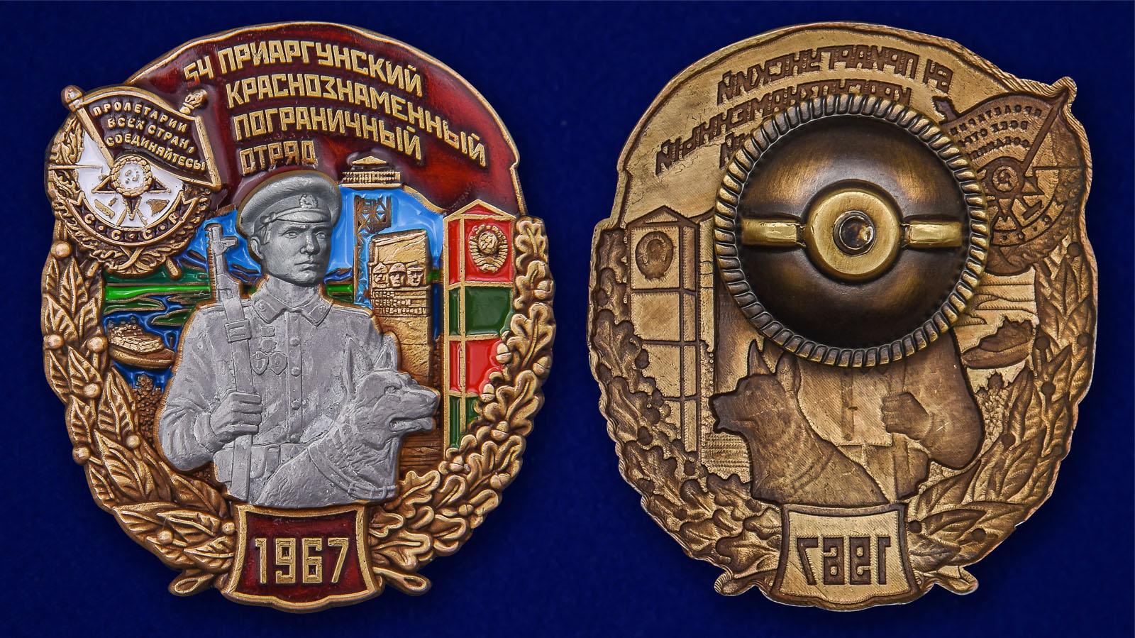 """Знак """"54 Приаргунский Краснознамённый Пограничный отряд"""" - в розницу и оптом"""