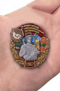 """Заказать знак """"54 Приаргунский Краснознамённый Пограничный отряд"""""""