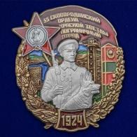Знак 55 Сковородинский ордена Красной звезды Пограничный отряд