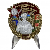 Знак 55 Сковородинский ордена Красной звезды пограничный отряд на подставке