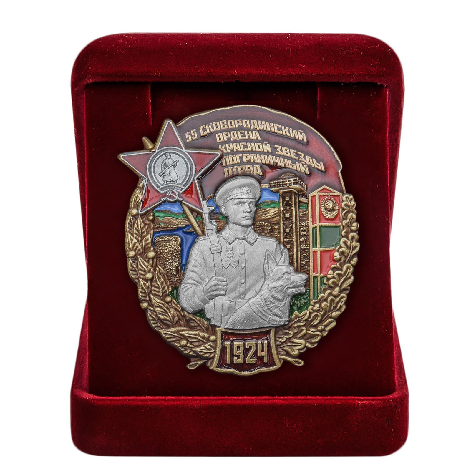 Купить знак 55 Сковородинский ордена Красной звезды Пограничный отряд онлайн