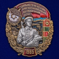 """Знак """"57 Дальнереченский Краснознамённый Пограничный отряд"""""""