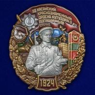 """Знак """"59 Хасанский Краснознамённый Пограничный отряд"""""""