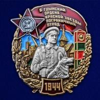 """Знак """"6 Гдынский ордена Красной звезды пограничный отряд"""""""