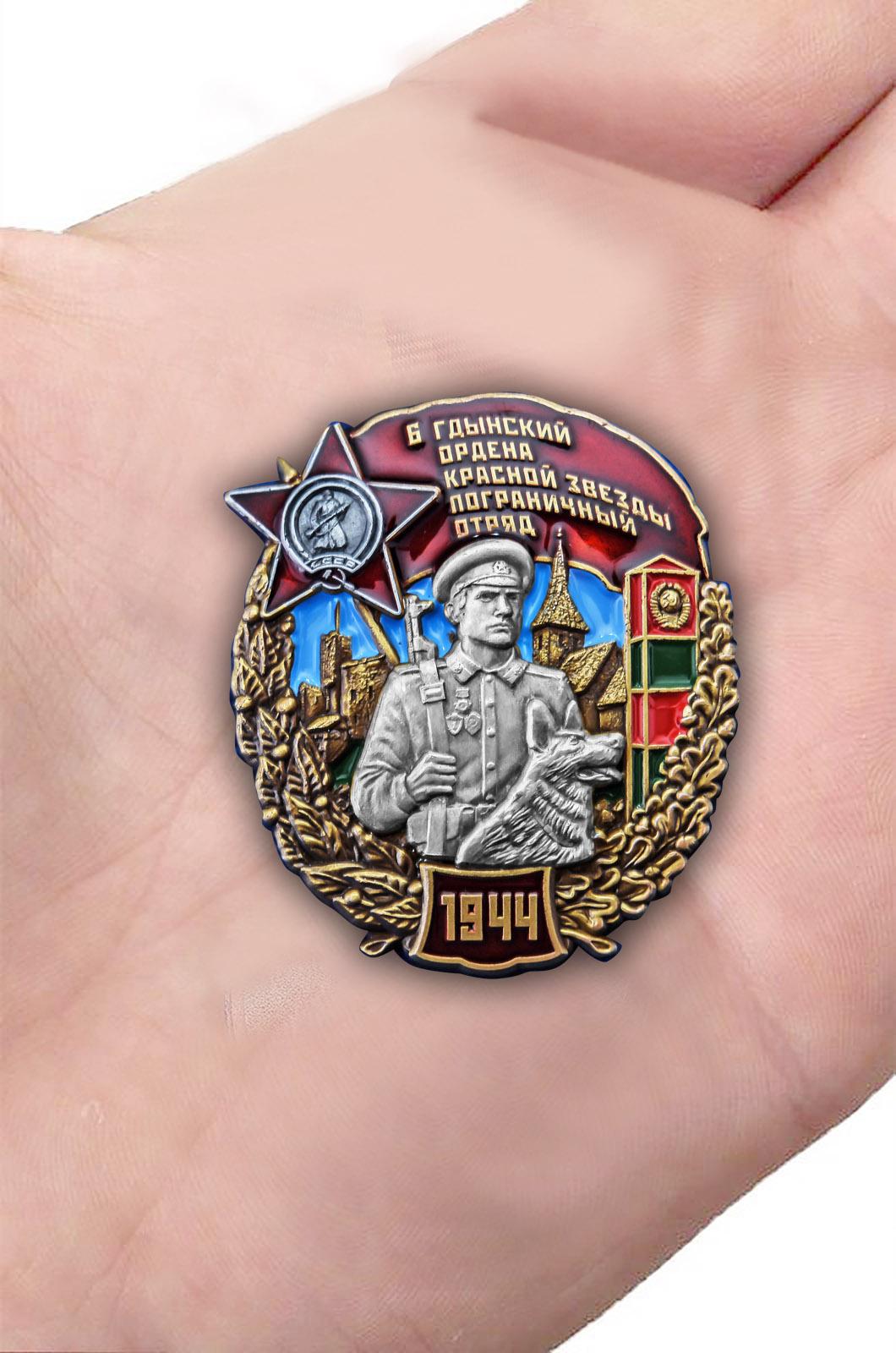 """Заказать знак """"6 Гдынский ордена Красной звезды пограничный отряд"""""""