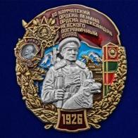 Знак 60 Камчатский Пограничный отряд