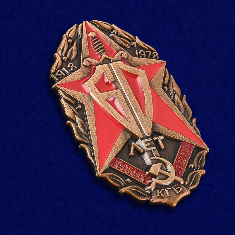 """Заказать знак """"60 лет Особых отделов КГБ"""" в Военпро"""
