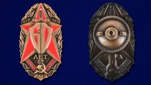 """Знак """"60 лет Особых отделов КГБ"""" - аверс и реверс"""