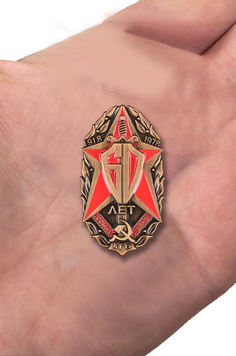 """Заказать знак """"60 лет Особых отделов КГБ"""""""