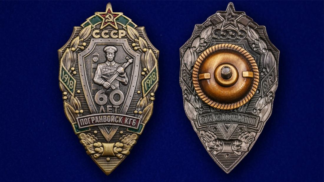 """Знак """"60 лет Погранвойск КГБ"""" по выгодной цене"""