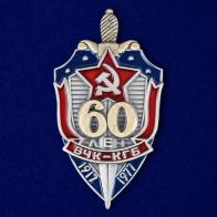 """Знак """"60 лет ВЧК-КГБ"""""""