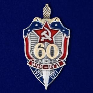 Знак 60 лет ВЧК-КГБ