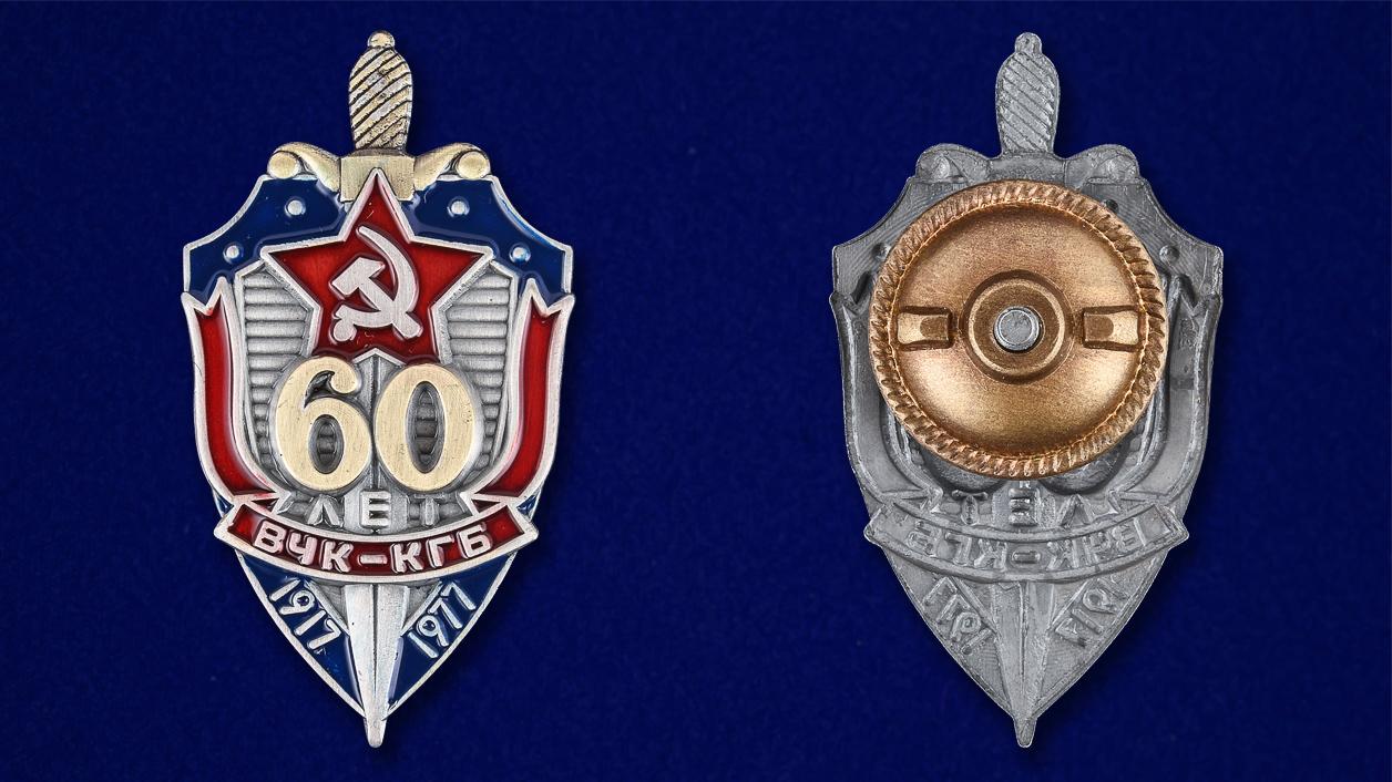 """Знак """"60 лет ВЧК-КГБ"""" - аверс и реверс"""