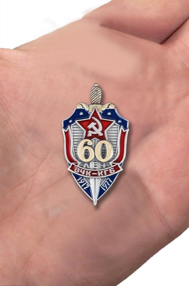 "Заказать знак ""60 лет ВЧК-КГБ"""